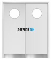 Маятниковая двухстворчатая гладкая композитная белая дверь Aquadoor с иллюминатором и отбойными пластинами на уровне ног