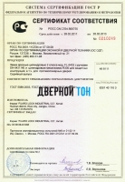 Сертификат замка FL0432