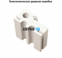 Телескопическая коробка