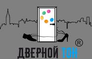 Дверной Тон | Купить строительные двери и фурнитуру оптом